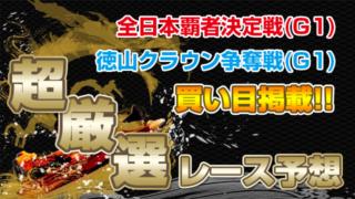 「競艇予想」若松G1[最終日]&徳山G1[準優戦]他-買い目掲載