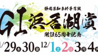 「競艇予想・浜名湖」G1浜名湖賞最終日-買い目掲載!