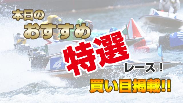 おすすめ特選レース買い目TOP