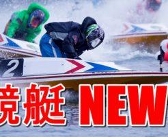 kyoutei_news