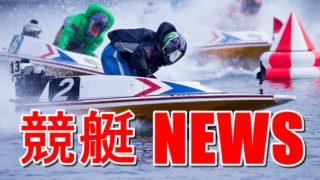 【競艇NEWS】各ボートレース場イベント情報まとめ