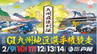 「競艇予想・芦屋」G1九州地区選手権競走-最終日-買い目掲載!