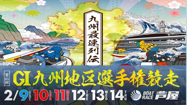 九州地区予選サムネ