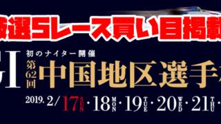 「競艇予想・下関」G1中国地区選手権競走-最終日-買い目掲載!