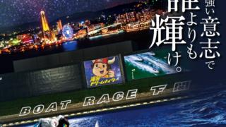 「競艇展望・下関」G1ダイヤモンドカップ-事前レース展望