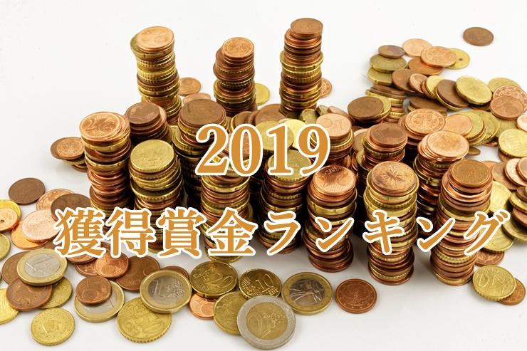 2019獲得賞金ランキング