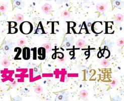 2019おすすめ女子レーサー12選TOP