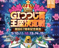 G1つつじ賞王座決定戦