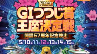 「競艇展望・津」G1つつじ賞王座決定戦-事前レース展望