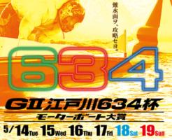 G2江戸川634杯