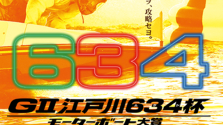 「競艇展望・江戸川」G2江戸川634杯モーターボート大賞-事前レース展望