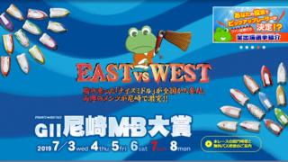 「競艇展望・尼崎」G2尼崎モーターボート大賞-事前レース展望