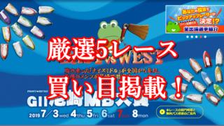 「競艇予想・尼崎」G2尼崎モーターボート大賞-最終日-買い目掲載!