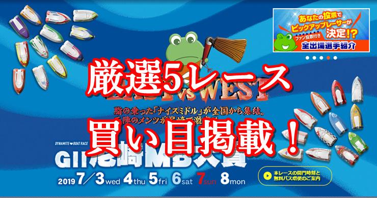 G2尼崎モーターボート大賞TOP