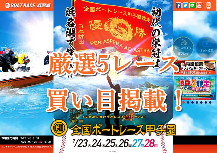 ボートレース甲子園TOP