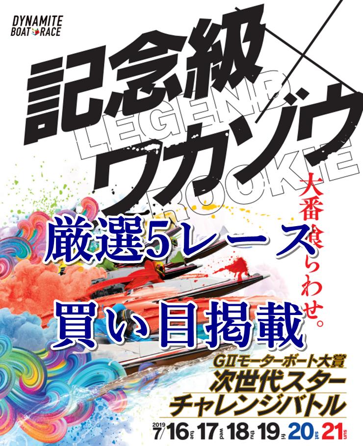 G2モーターボート大賞次世代スターチャレンジバトル
