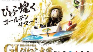 「競艇展望・びわこ」開設67周年記念GIびわこ大賞-事前レース展望