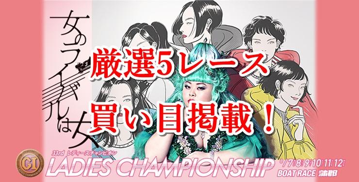 G1第33回レディースチャンピオンTOP