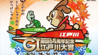 「競艇展望・江戸川」G1江戸川大賞 開設64周年記念-事前レース展望