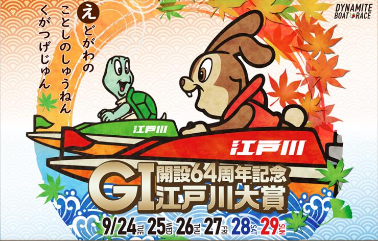 G1江戸川大賞