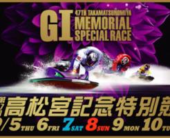 G1第47回高松宮記念特別競走