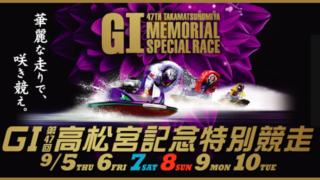 「競艇予想・住之江」G1第47回高松宮記念特別競走-初日-買い目掲載!