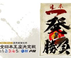 G1読売新聞社杯 全日本王座決定戦 開設67周年記念