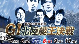 「競艇予想・三国」G1開設66周年記念 北陸艇王決戦-最終日-買い目掲載!