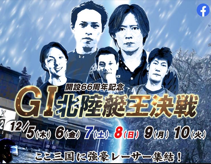 G1北陸艇王決戦