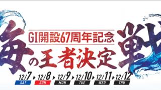 「競艇展望・大村」G1開設67周年記念 海の王者決定戦-事前レース展望