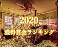2020獲得賞金ランキング