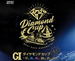 G1ダイヤモンドカップ