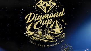 「競艇予想・若松」G1ダイヤモンドカップ-5日目-買い目掲載!