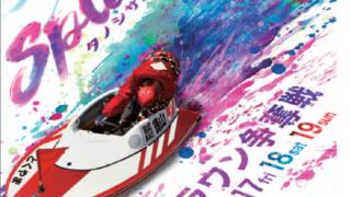 「競艇予想・徳山」開設66周年記念 G1徳山クラウン争奪戦-最終日-買い目掲載!