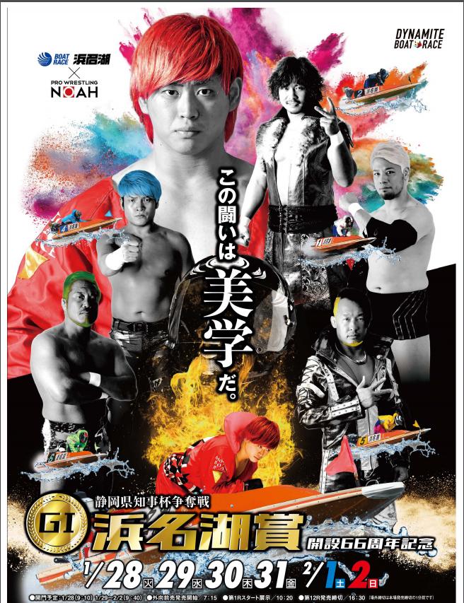 G1浜名湖賞2020