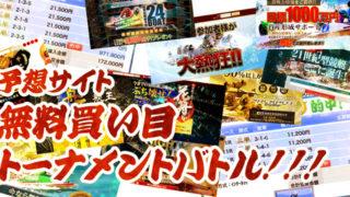 第2回 予想サイト無料買い目トーナメントバトル!決勝戦