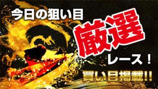 「競艇予想・多摩川」ヴィーナスシリーズ第2戦是政プリンセスカップ(3日目)買い目掲載!