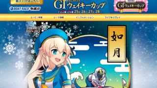 「競艇予想・多摩川」G1ウェイキーカップ開設65周年記念(2日目)-買い目掲載!