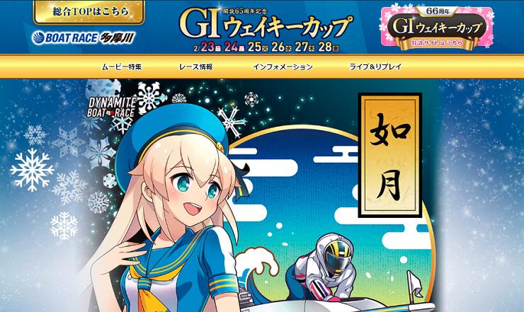 多摩川G1ウェイキーカップ