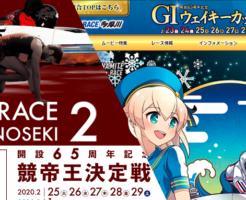 G1競帝王決定戦&G1ウェイキーカップ