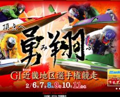 G1近畿地区選手権競走