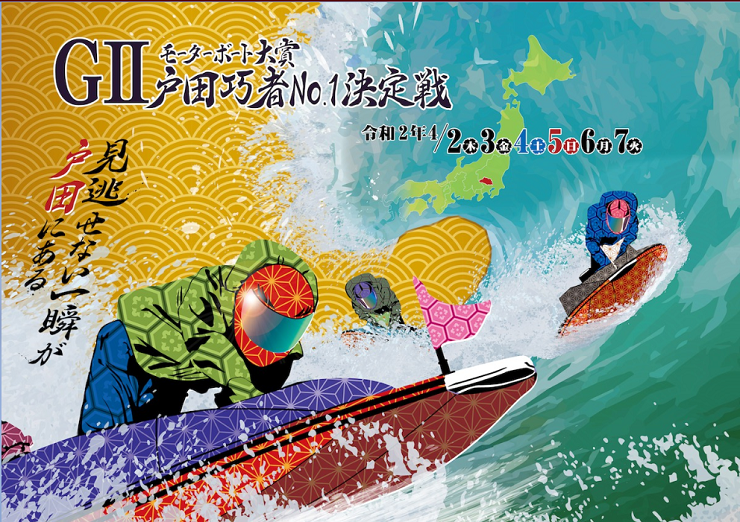 戸田G2モーターボート大賞