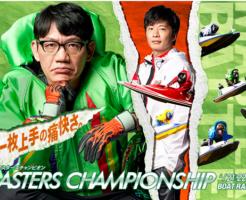 プレミアムG1マスターズチャンピオン