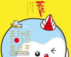 芦屋G1全日本王座決定戦2020