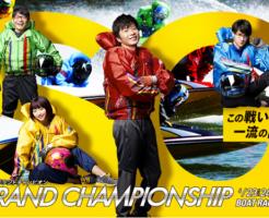 宮島SGグランドチャンピオン