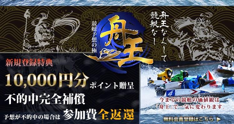 賞金 ランキング 競艇 2020