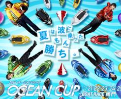 鳴門SGオーシャンカップ