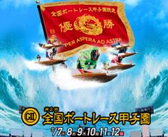G2全国ボートレース甲子園