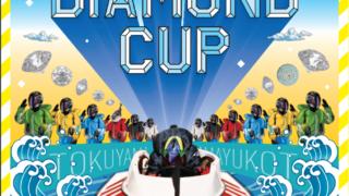 「競艇予想・徳山」G1ダイヤモンドカップ(2日目)-買い目掲載!