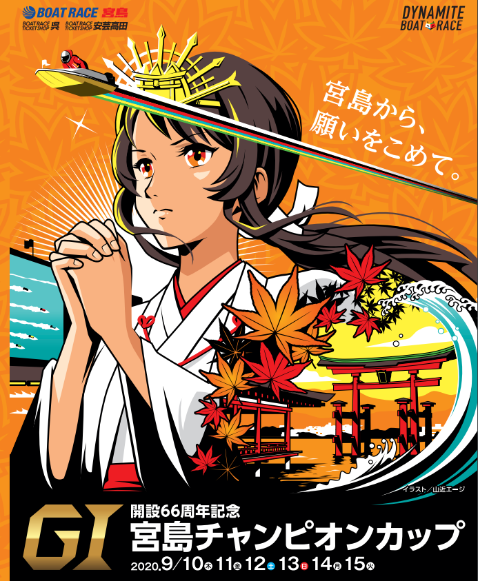 G1宮島チャンピオンカップ開設66周年記念